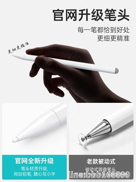 觸控筆 apple pencil電容筆ipad觸屏蘋果一代2代平板觸控細頭手 城市科技