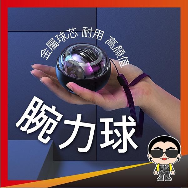 歐文購物 健身小物 台灣現貨 握力球 腕力球 腕力器 握力器 腕力訓練 手腕球