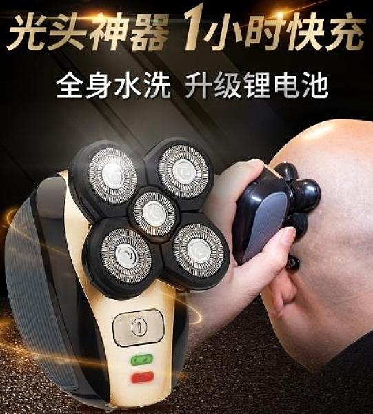 剃鬚刀 剃光頭神器自刮男士專用刮胡刀五刀頭多功能電動剃須刀刮光頭機子 雙十一大促