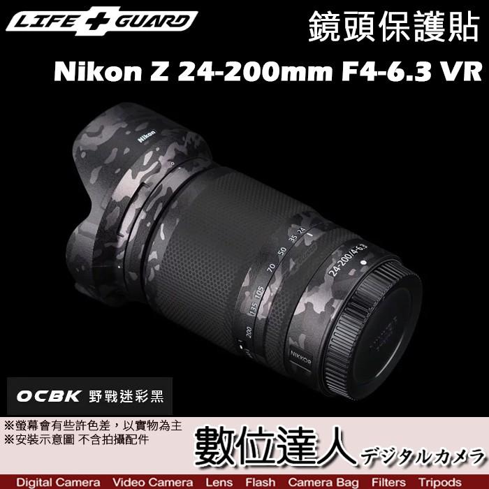 【數位達人】LIFE+GUARD 鏡頭 保護貼 Canon RF 24-240mm F4-6.3 IS USM[標準款]