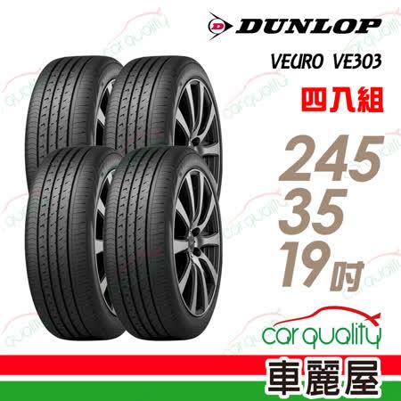 【登祿普】VEURO VE303 舒適寧靜輪胎_四入組_245/35/19