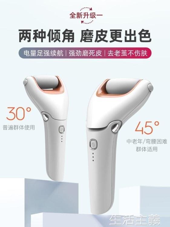 磨腳器 lena電動磨腳器修腳磨腳皮神器充電式自動去死皮老繭刀腳部修足機