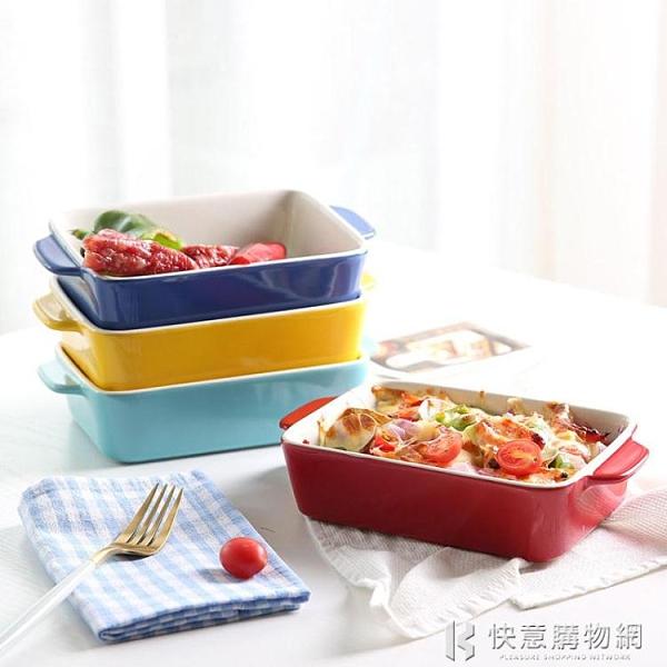 餐具系列 焗飯家用一人食烤盤烤箱專用陶瓷烤碗餐具組合套裝早餐可愛的盤子 快意購物網