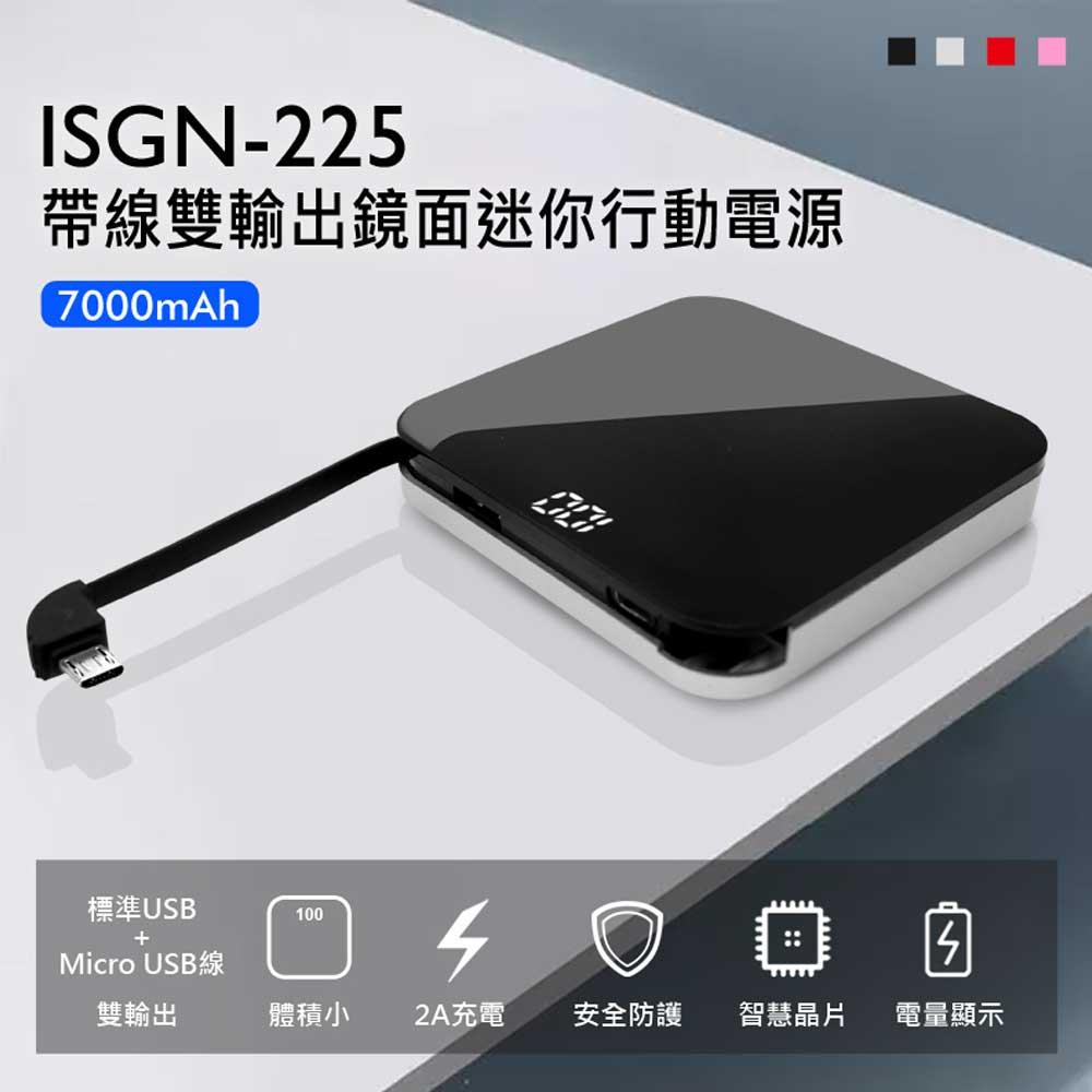 ISGN-225 帶線雙輸出鏡面迷你行動電源 7000mAh 電量顯示