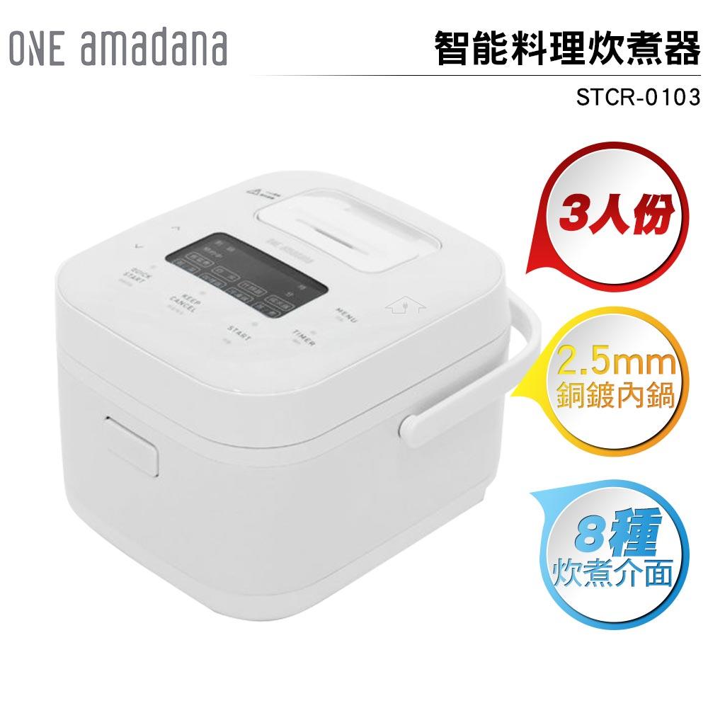 ONE amadana 智能料理炊煮器 STCR-0103