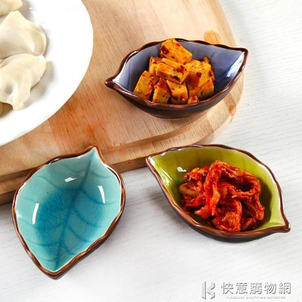 餐具系列 陶瓷小醬碟創意可愛餐廳味碟盤子醋碟套裝餐具醬油碟家用小菜碟子 快意購物網