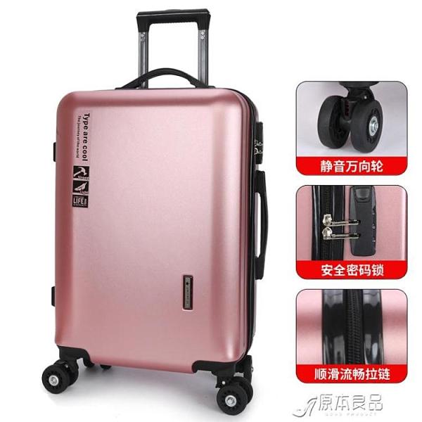 行李箱 萬向輪拉桿箱24寸旅行箱密碼20寸登機箱男女行李箱YYJ【母親節禮物】