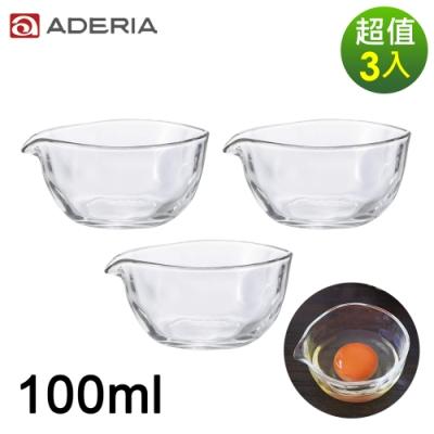 ADERIA 日本進口透明調理鉢-3入/組