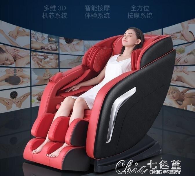 逸科新款全身按摩椅家用全自動豪華多功能電動太空艙老人器小型S1
