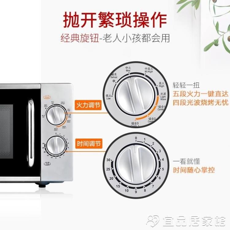 微波爐 Galanz/格蘭仕 G70F20N2L-DG家用機械式光波爐微波爐小型烤箱一體