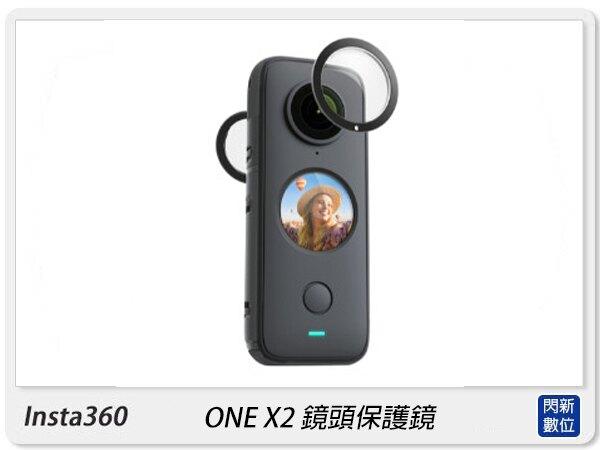 【滿3000現折300+點數10倍回饋】現貨! Insta360 One X2 鏡頭保護鏡 保護鏡 耐磨 防刮(OneX2,公司貨)