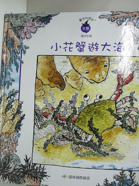 【書寶二手書T2/少年童書_D5P】小花蟹遊大海