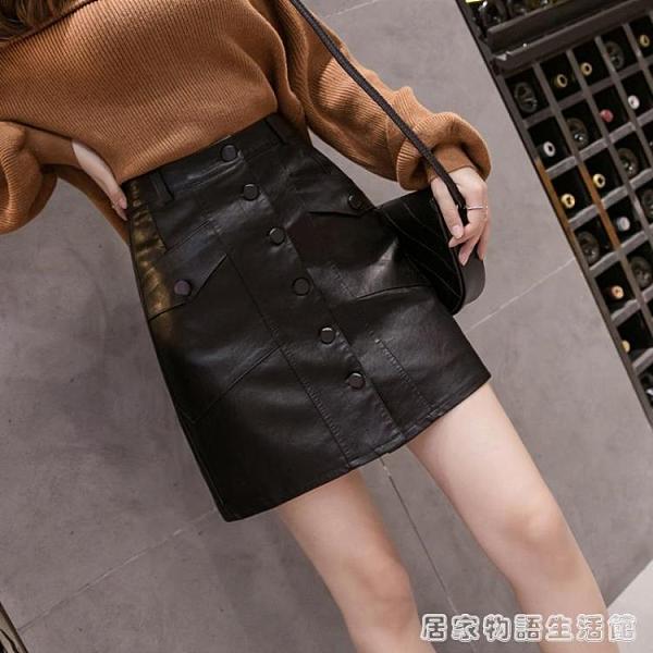 新款黑色半身裙秋冬女高腰a字PU水洗皮裙修身顯瘦包臀短裙潮 居家物語