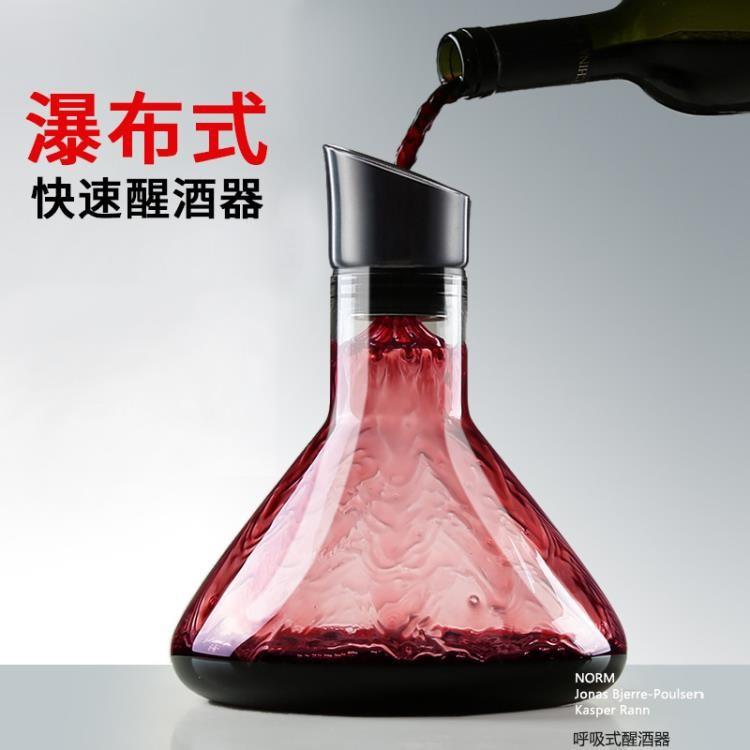 免運~醒酒器 無鉛水晶玻璃過濾醒酒器紅酒杯套裝個性歐式紅酒快速分酒器酒壺大 新品