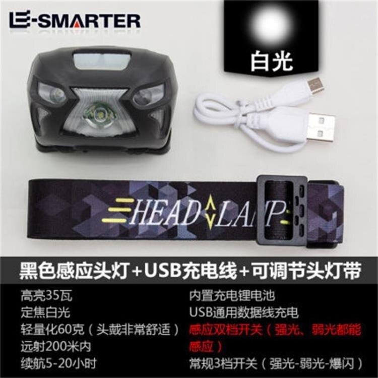 夯貨折扣-LED強光頭燈充電超亮感應迷你夜釣魚頭戴式鋰電筒戶外燈