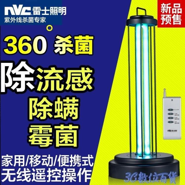 雷士照明家用紫外線消毒燈移動大功率滅菌紫光燈管殺菌燈除螨