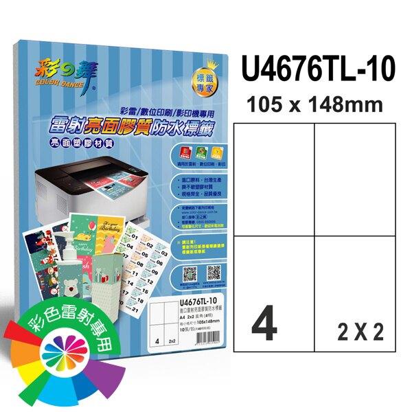 彩之舞 進口雷射亮面膠質防水標籤 2x2直角 4格無邊 10張入 / 包 U4676TL-10