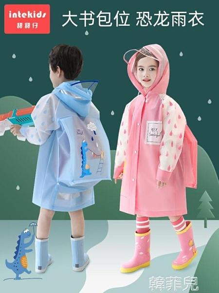 兒童雨衣 兒童雨衣男童小孩防水女童寶寶幼兒園透明小學生雨披恐龍雨衣雨具