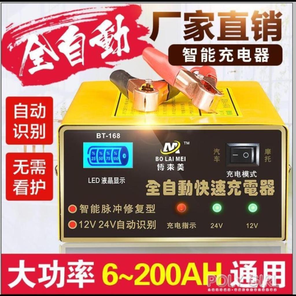 汽車電瓶充電器12V24V伏摩托車蓄電池全智慧通用型純銅自動充電機「新店百貨」