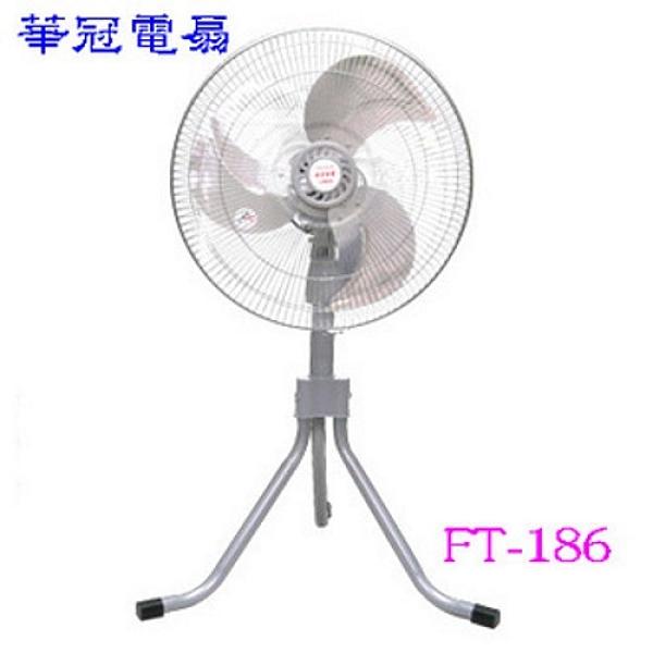 【南紡購物中心】華冠 18吋 鋁葉三腳立扇 FT-186
