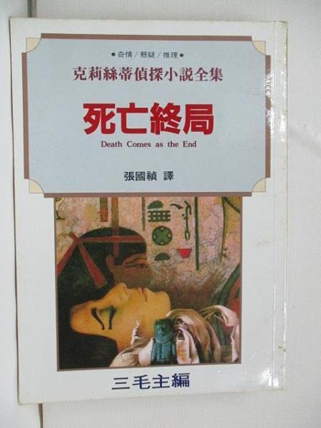 【書寶二手書T8/一般小說_AQU】死亡終局_克莉絲蒂偵探小說