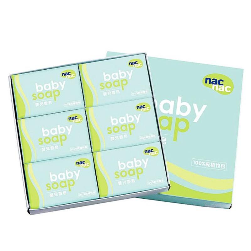 nac nac 嬰兒皂 6入 嬰兒香皂 75g 盒裝特價組 131380
