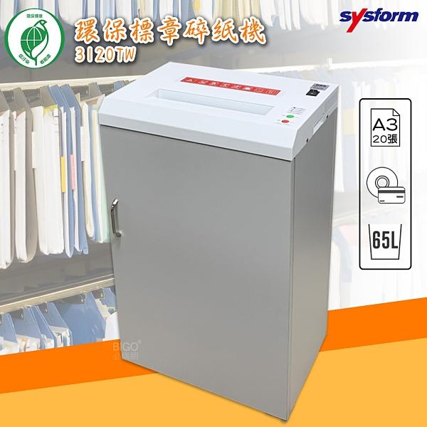 《台灣製造》西德風 SYSFORM 3120TW 環保碎紙機 電動碎紙機 碎CD 碎卡片 文件 紙類