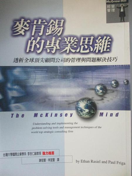 【書寶二手書T7/財經企管_C52】麥肯錫的專業思維_伊森.雷索