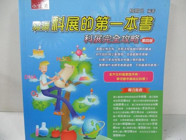 【書寶二手書T8/科學_D6A】認識科展的第一本書:科展完全攻略(4版)_梅期光