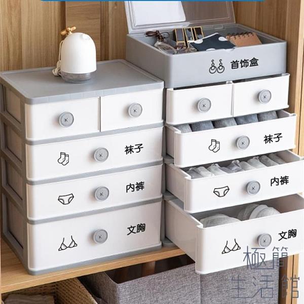 內衣收納盒抽屜式三合一分格家用衣柜整理箱【極簡生活】