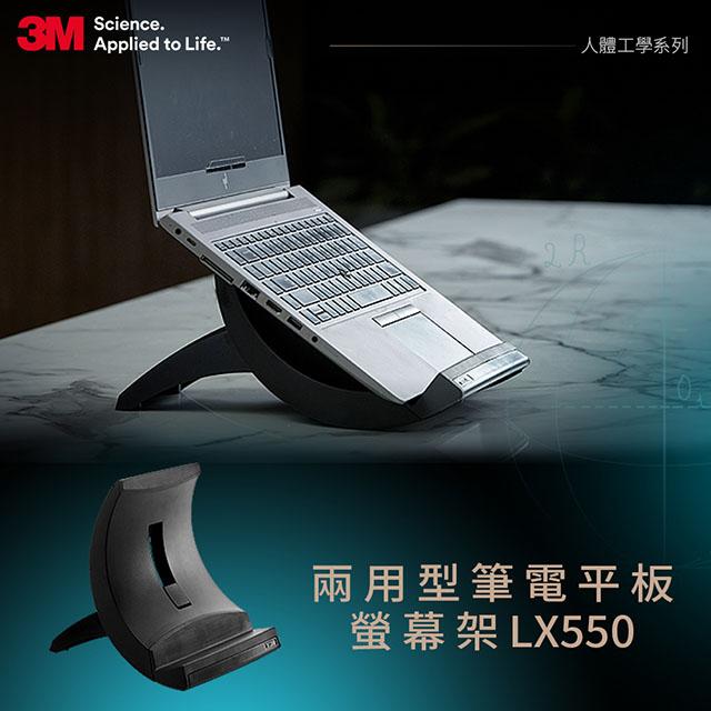 3M兩用型筆電平板螢幕架(LX550)