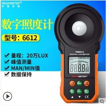 華誼照度計 測光儀 高精度光度計數字亮度測光器光照儀照度測試儀 極速出貨