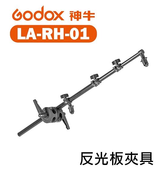 黑熊數位 Godox 神牛 LA-RH-01 反光板夾具 RH-01 CRANK LS 橫臂支架 不含燈架