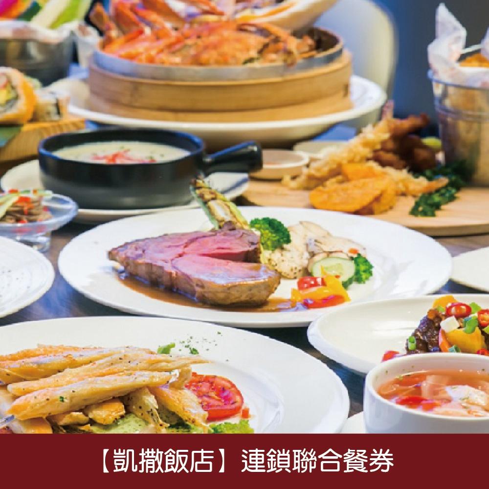 凱撒飯店 連鎖聯合餐券1張(台北/板橋/墾丁)【可刷卡】