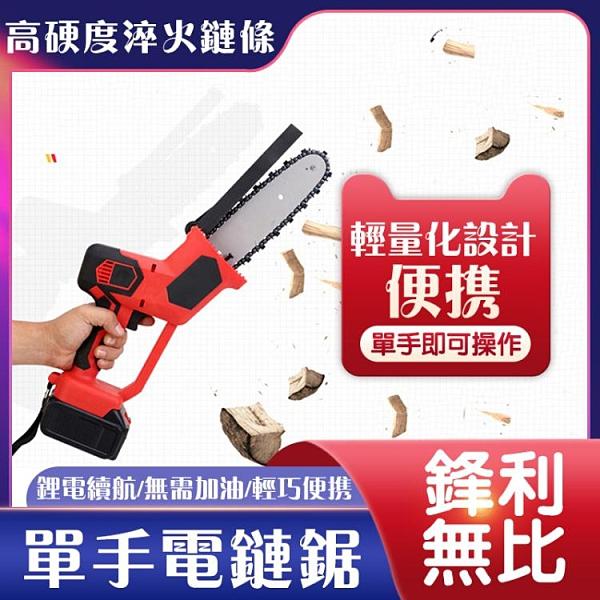現貨-電鏈鋸電鋸伐木家用小型多功能手持切割鏈條配件電動 LX 韓國時尚週