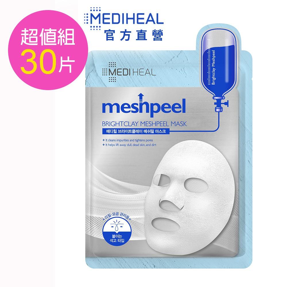 Mediheal特強亮顏潔淨毛孔白米精粹面膜 30片