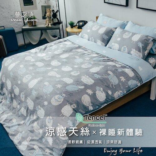 夢之語 3M頂級天絲兩用被床包組 (小羊朵朵) 雙人