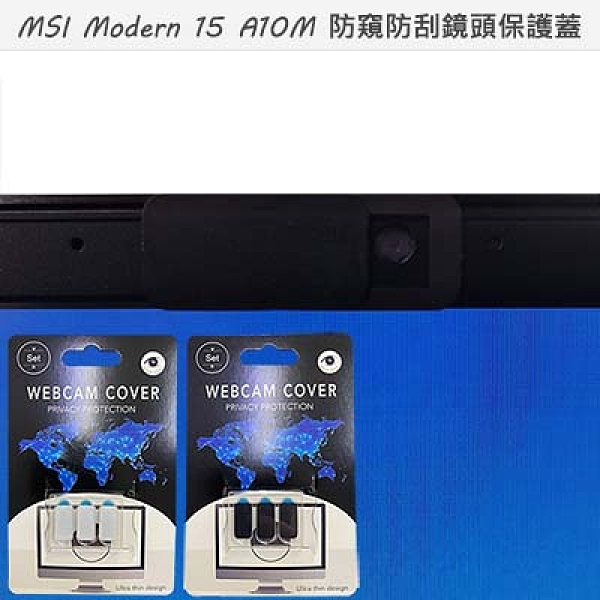 【Ezstick】MSI Modern 15 A10RB A10M 適用 防偷窺鏡頭貼 視訊鏡頭蓋 一組3入