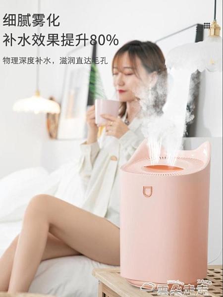 加濕器噴霧加濕器家用靜音臥室小型大霧量空調房室內凈化空氣大容量房間  雲朵 上新