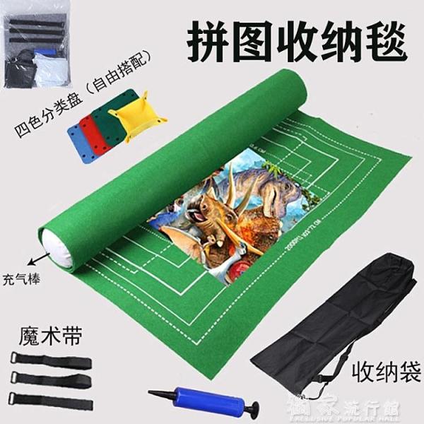 拼圖加厚專業拼圖毯收納毯150020003000片兒童成人拼圖專用收納墊 快速出貨