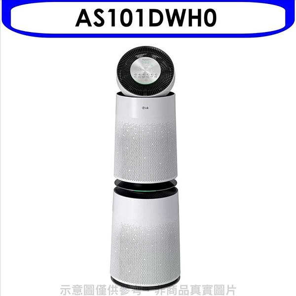 《結帳打85折》LG樂金【AS101DWH0】循環扇雙層超級大白空氣清淨機