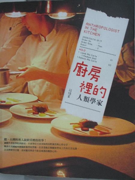 【書寶二手書T3/餐飲_DHZ】廚房裡的人類學家_莊祖宜