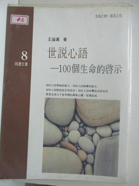【書寶二手書T5/心靈成長_C9N】世說心語-100個生命的啟示_王溢嘉