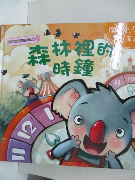 【書寶二手書T8/少年童書_D5U】森林裡的時鐘 : 學習時間的概念_陳秀琴主編