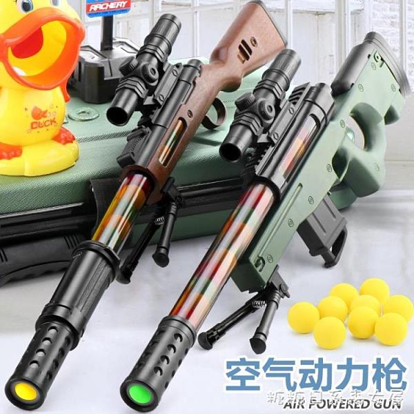 兒童玩具搶狙擊大號空氣動力軟彈槍98男孩子吃雞裝備全套 YYP【快速出貨】