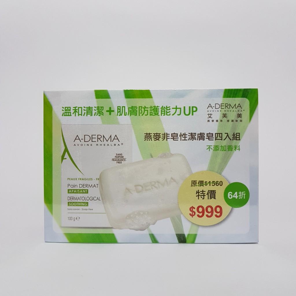 [本月特惠]艾芙美燕麥非皂性潔膚皂100g 買三送一 促銷組合