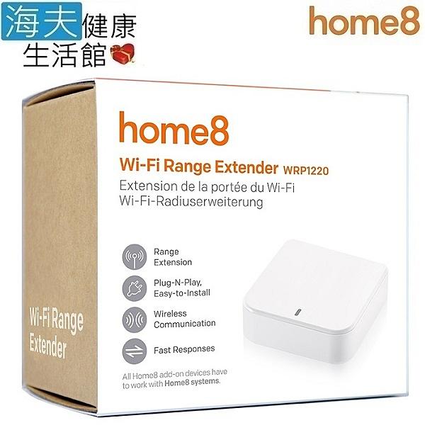 【南紡購物中心】【海夫建康】晴鋒 home8 智慧家庭 WiFi 距離延長器(WRP1220)