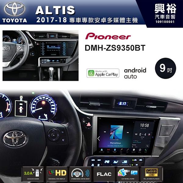 【PIONEER】2017~18年TOYOTA ALTIS專用DMH-ZS9350BT 9吋螢幕主機 *WiFi+Apple無線CarPlay