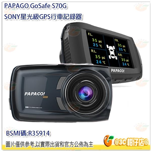 PAPAGO GoSafe S70G SONY星光級 GPS 行車記錄器 大光圈 廣角 gps 支援雙鏡頭 測速照相提示