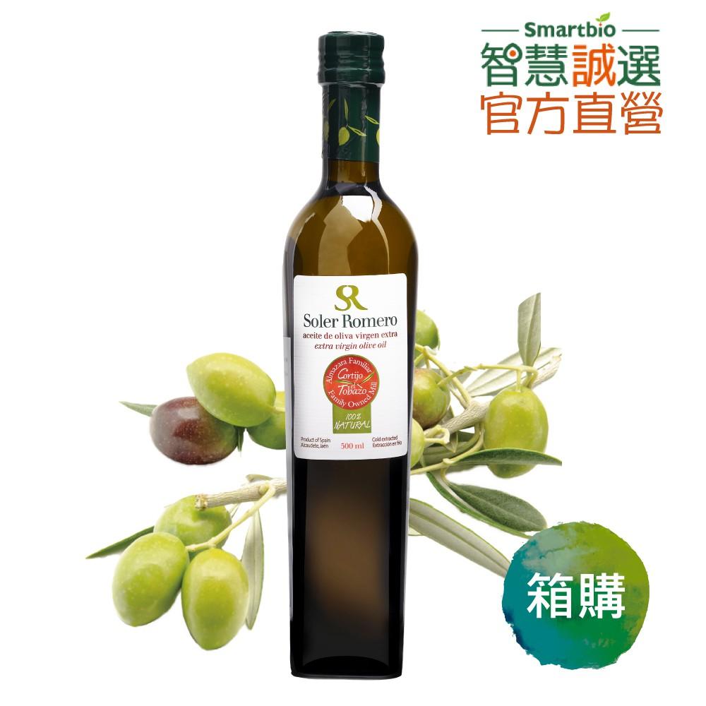 【莎蘿瑪】西班牙百年莊園-冷壓初榨橄欖油 (500ml瓶)【智慧誠選-官方旗艦店】(箱購)